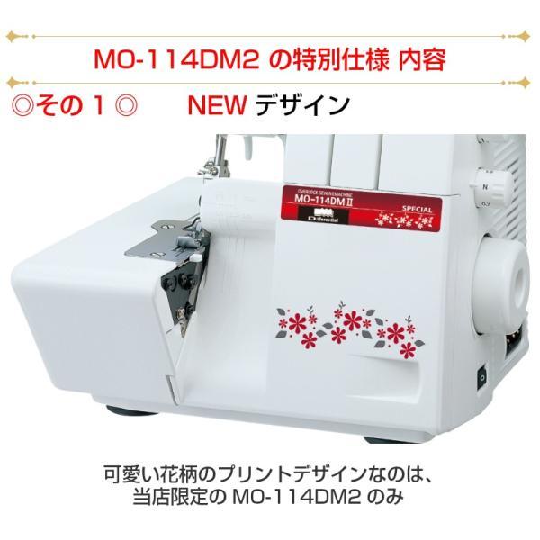 ミシン 本体 ジューキ JUKI MO-114DM ロックミシン 特別仕様|mm1|04