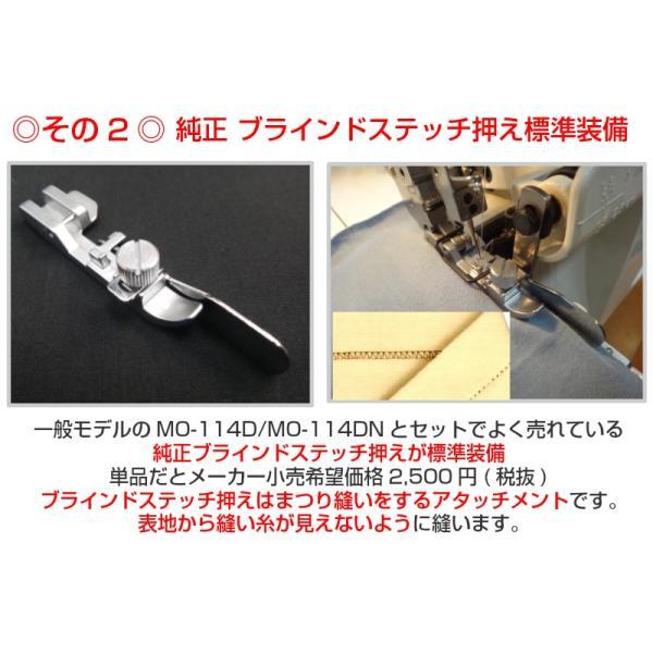 ミシン 本体 ジューキ JUKI MO-114DM ロックミシン 特別仕様|mm1|05