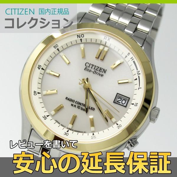【7年保証】シチズン コレクション エコ・ドライブ 電波腕時計  メンズ  男性用 品番:FRD59-2393|mmco