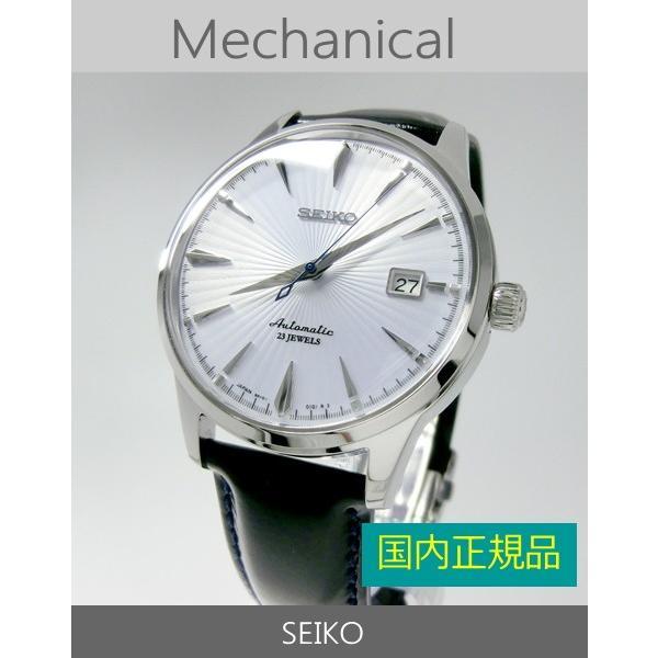 【7年保証】送料無料セイコーメカニカル メンズ 男性用腕時計 オートマチック(自動巻き) 【SARB065】 (国内正規品)|mmco