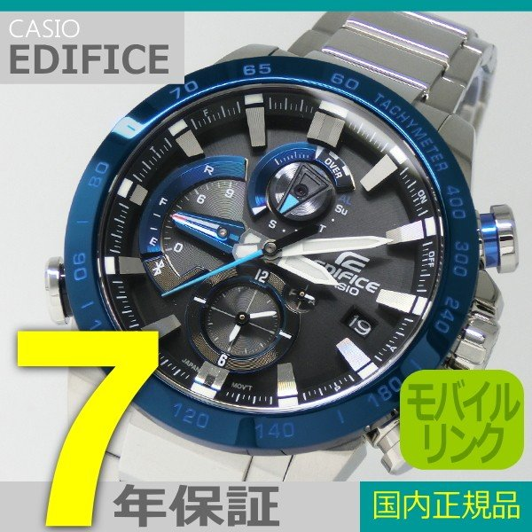 【7年保証】カシオ エディフィス モバイルリンク連携機能付 ソーラー メンズ 男性用腕時計 品番:EQB-800DB-1AJF|mmco
