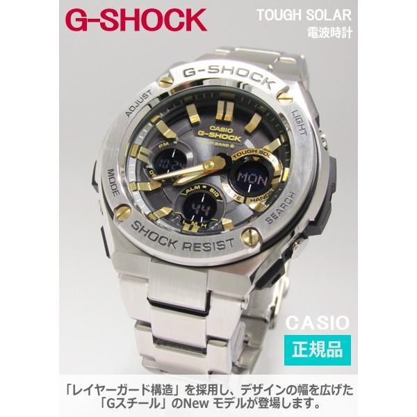 【7年保証】 CASIO G-SHOCK  レイヤーガード構造 Gスチール   国内正規品 ソーラー電波  メンズ 男性用腕時計  GST-W110D-1A9JF|mmco