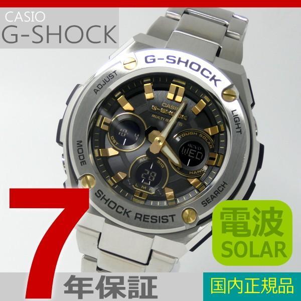 【7年保証】CASIO G-SHOCK  レイヤーガード構造 Gスチール メンズ ソーラー電波腕時計 男性用 品番:GST-W310D-1A9JF|mmco