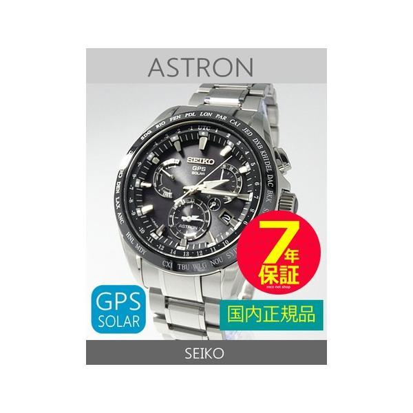 【7年保証】セイコー アストロン GPS電波ソーラー メンズ 男性用 腕時計 品番:SBXB045 国内正規品 拭き布(クロス)付|mmco