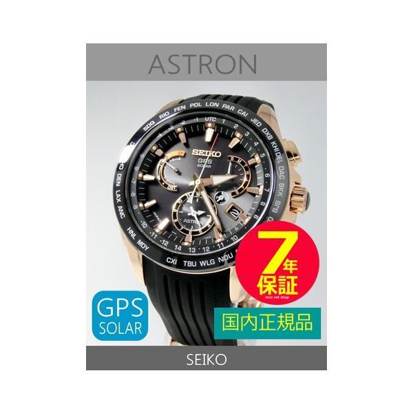 【7年保証】セイコー アストロン GPS電波ソーラー メンズ 男性用 腕時計 品番:SBXB055 国内正規品 拭き布(クロス)付|mmco