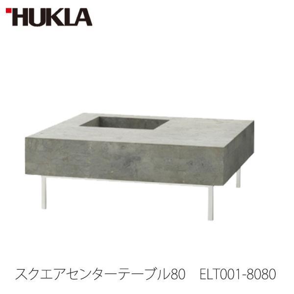 RoomClip商品情報 - スクエアセンターテーブル80 グレーストーン(石)タイプ ELT001-8080