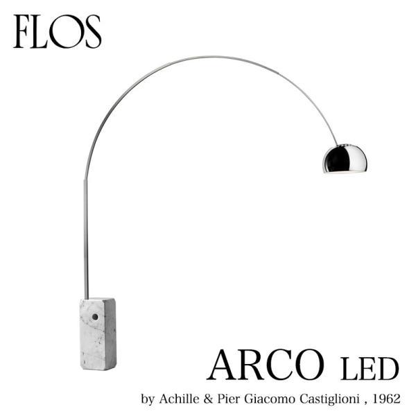 FLOS フロス 送料無料 【ARCO LED アルコ】 フロアランプ  アキッレ・カスティリオーニ