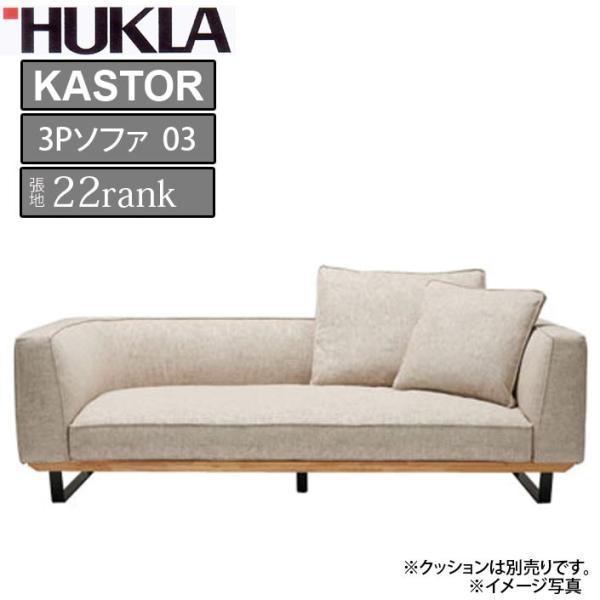 HUKLA(フクラ)『KASTOR(N528)』