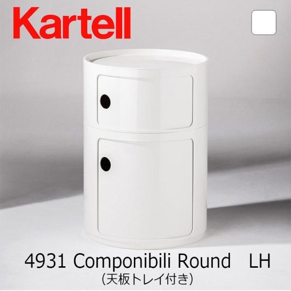 Componibili Round コンポニビリラウンドエレメントLH (天板トレイ付き)4931 White ホワイト