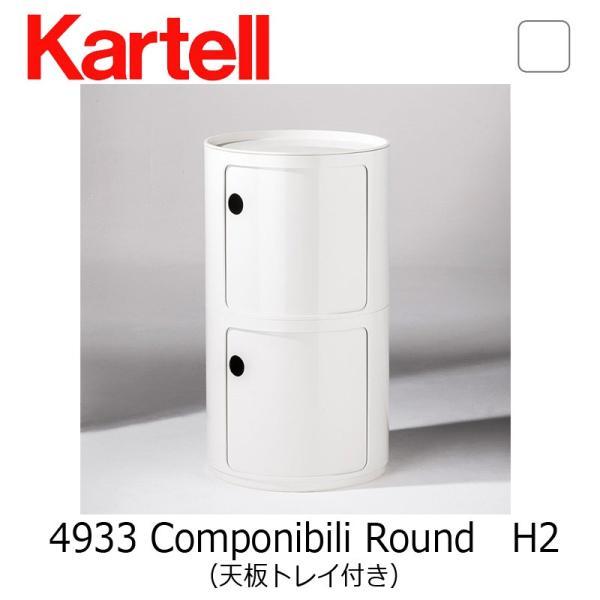 Componibili Round コンポニビリラウンドエレメントH2 (天板トレイ付き)4933 White ホワイト