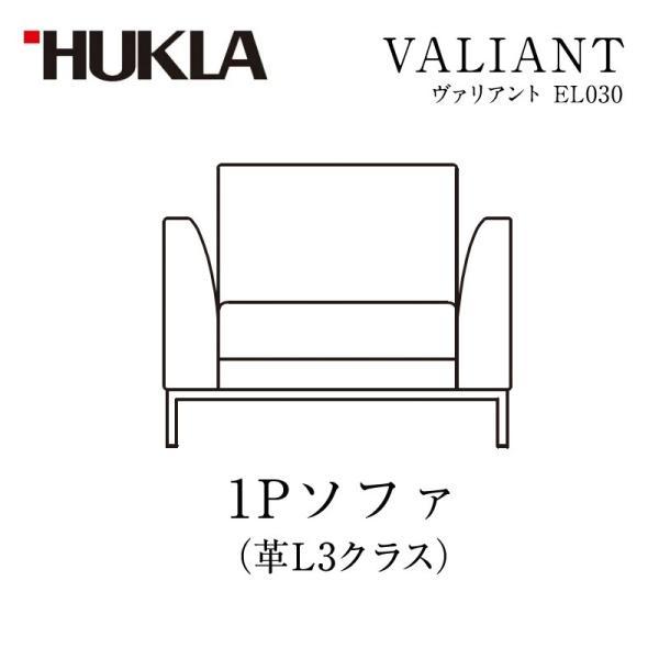 HUKLA(フクラ)『VALIANT(EL030)』