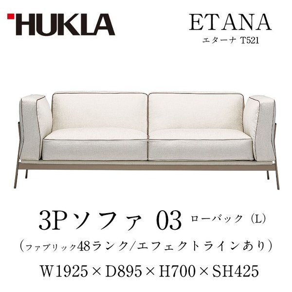 HUKLA(フクラ)『ETANA(T521)』