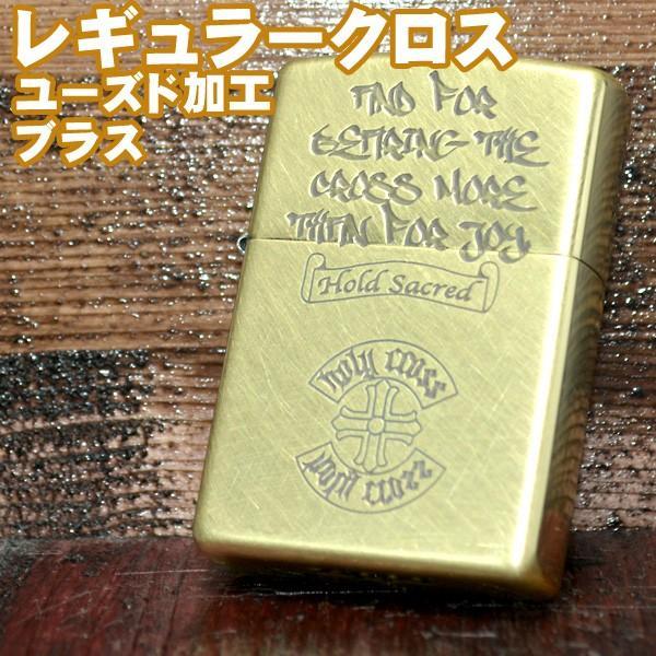 ジッポー ZIPPO レギュラークロス ライター ユーズド加工 ブラス ゴールド C オイル小缶1本付き