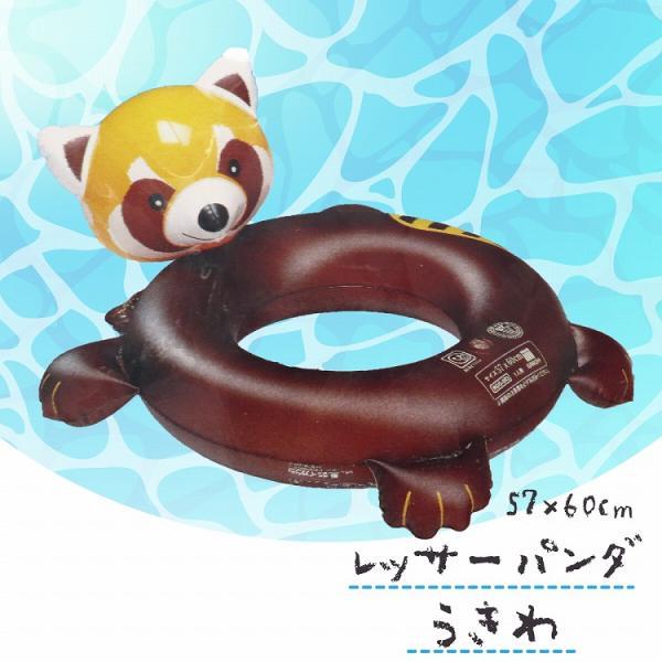 浮き輪 子供 50cm かわいい レッサーパンダ うきわ こども アライグマ 手足 アニマル キッズ 水泳 海 夏休み 動物園 海水浴 プール用品 プチプラ