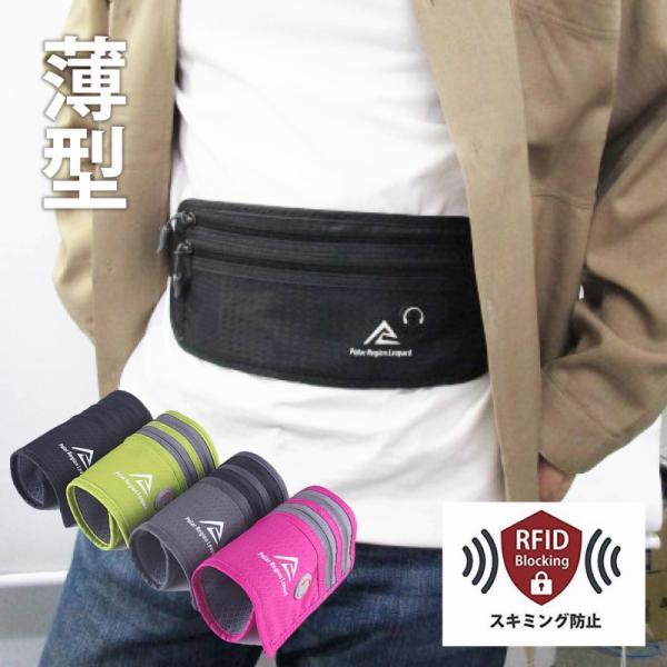 ウエストポーチ セキュリティポーチ スキミング RFID メンズ レディース 薄型 軽量 アウトドア 旅行 ジョギング サイクリング S&E mnet