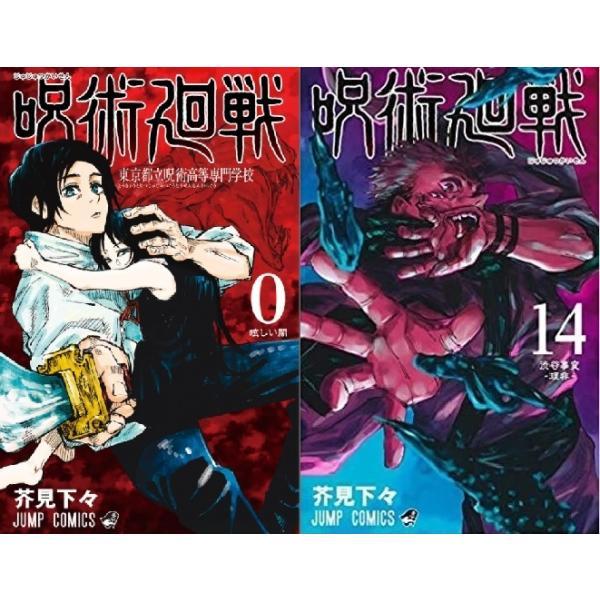 在庫あり・  呪術廻戦コミック0-14巻全15冊セット最新刊全巻セット