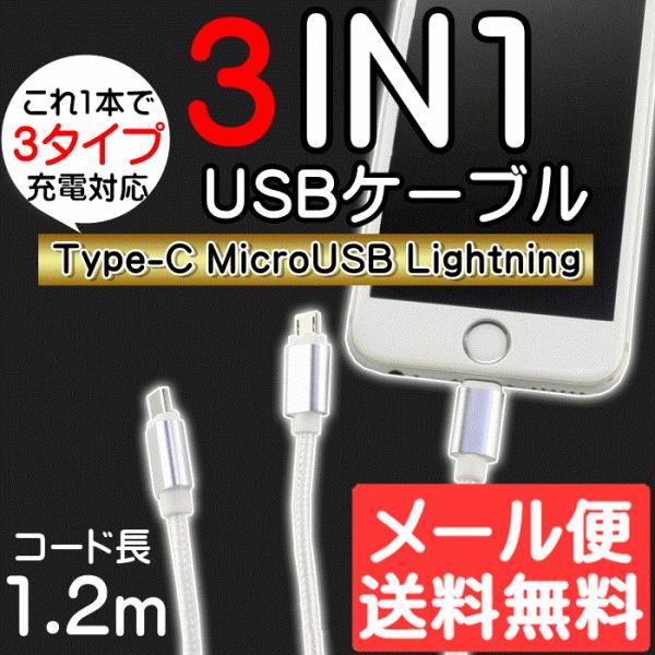 充電ケーブル Lightning+microUSB+TypeC USBケーブル スマホ iPhone 訳あり 3IN1-USB メール便|mo-tec