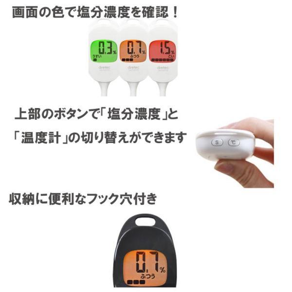 キッチン デジタル 塩分計 EN-902 温度 調理 メール便 送料無料|mo-tec|02