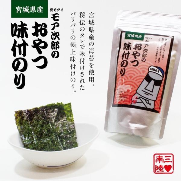 モアイ おやつ味付けのり 国産 板のり ギフト 宮城県三陸産 moai-store 02