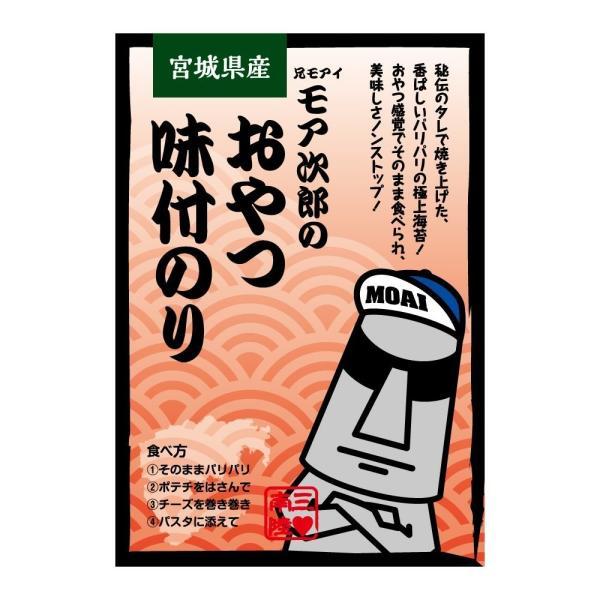 モアイ おやつ味付けのり 国産 板のり ギフト 宮城県三陸産 moai-store 06