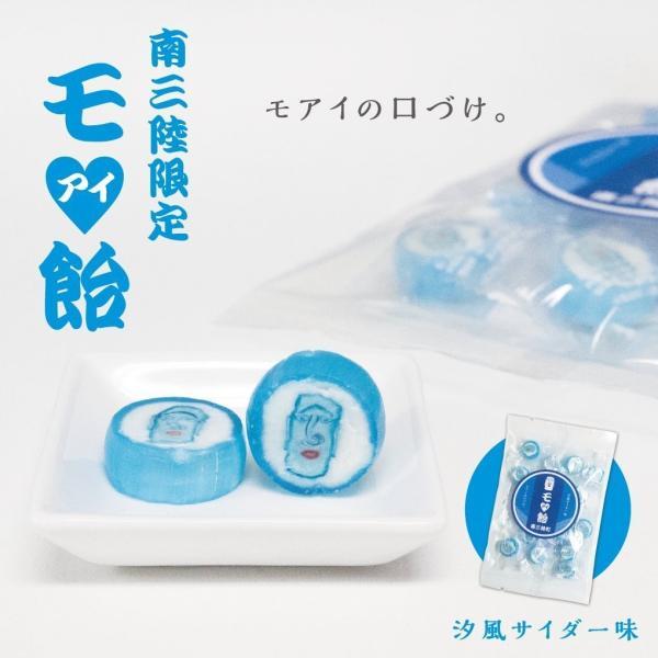 モアイ 金太郎飴 モアイの口づけ 汐風サイダー味 おもしろ かわいい|moai-store|02