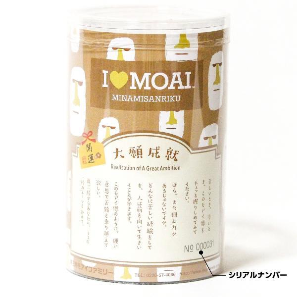 南三陸モアイファミリー 《 大願 モアイ像 》 ゴールド 大願成就 おもしろ雑貨 プレゼント 縁起物 置物|moai-store|07