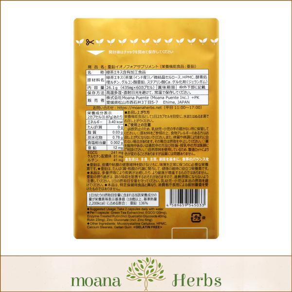 【初回限定価格】亜鉛イオノフォア(栄養機能食品)/植物由来の細胞膜透過サプリ(長野県産)/メール便・ポスト投函|moanaherbs|05