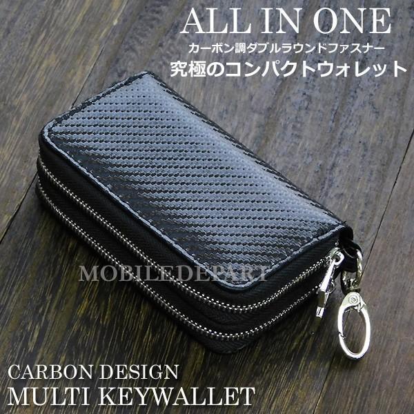 カーボンデザイン キーウォレット メンズ キーケース ダブルファスナー カードケース 小銭入れ メンズ 財布 ベルトループ付き