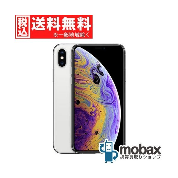 iPhone XS Max 64GB シルバー SoftBank MT6R2J/Aの画像