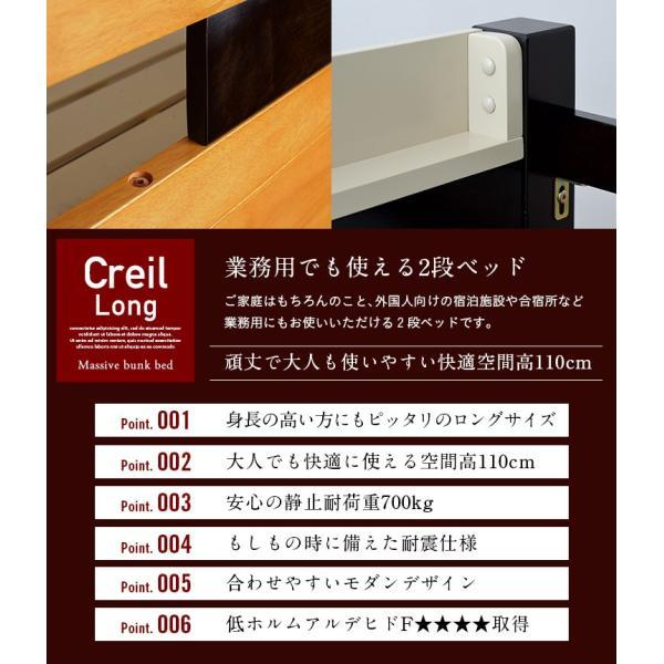 業務用可/耐荷重700kg/耐震設計/コンセント付 宮付き 二段ベッド 2段ベッド おしゃれ 子供用二段ベッド 子供 大人用 Creil Long(クレイユ ロング) 3色対応 mobel 17