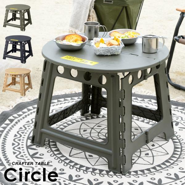 ガーデンテーブル キャンプ アウトドア サイドテーブル ガーデンファニチャー 折りたたみ式 軽量 コンパクト クラフターテーブル サークル LFS-414 3色対応