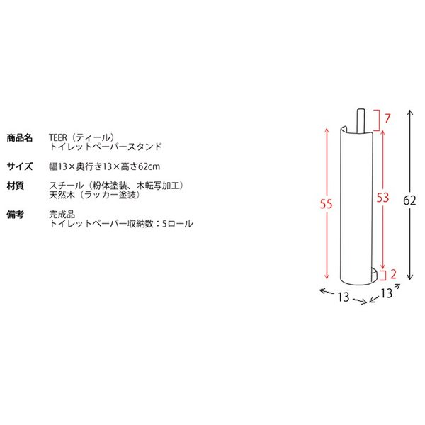 トイレットペーパースタンド TEER(ティール) TP-300M|mobel|06