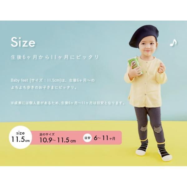 ラッピング無料 無毒性テストクリア済み ベビーシューズ 女の子 男の子 靴 シューズ ファーストシューズ Baby feet(ベビーフィート) 11.5cm 11色対応|mobel|11