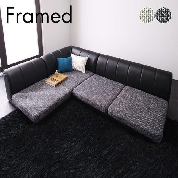 モダンフロアコーナーソファ Framed(フレイムド) こたつ対応 2色対応 mobel