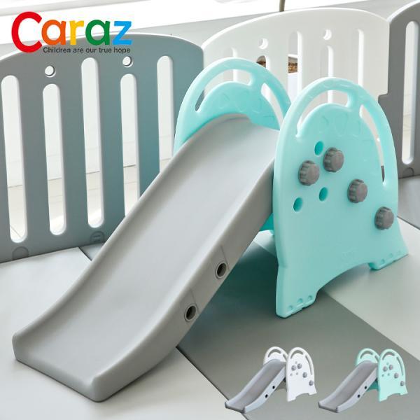 高さ調整可能 2way仕様 赤ちゃん ベビー キッズ 子供 海外 滑り台 室内遊具 屋内 安全 運動 幼児 大型遊具 かわいい スライダー Caraz(カラズ) すべり台 2色対応