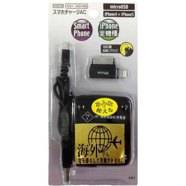 SG-381:iPhone8対応の「スマホチャージAC」海外でも使用できます|mobi