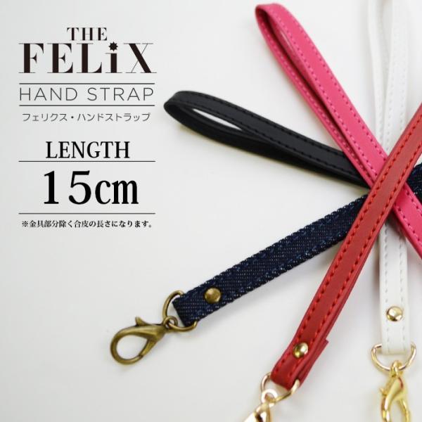 THE FELiX ハンドストラップ 15cm チェーン|mobile-f
