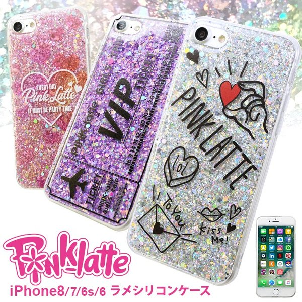 iPhone8 iPhone7 兼用 PINK-latte ピンクラテ 「ラメシリコンケース」|mobile-f
