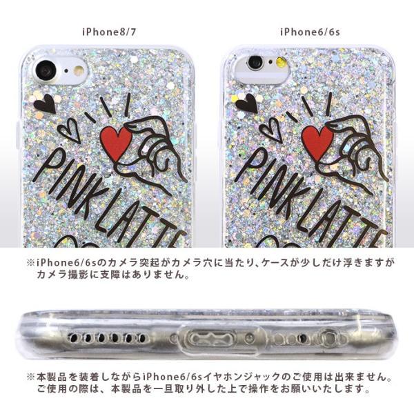 iPhone8 iPhone7 兼用 PINK-latte ピンクラテ 「ラメシリコンケース」|mobile-f|09