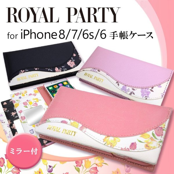iPhone8/7/6s/6兼用 手帳ケース 【ROYAL PARTY/ロイヤルパーティー】 「WAVE」 royalparty|mobile-f