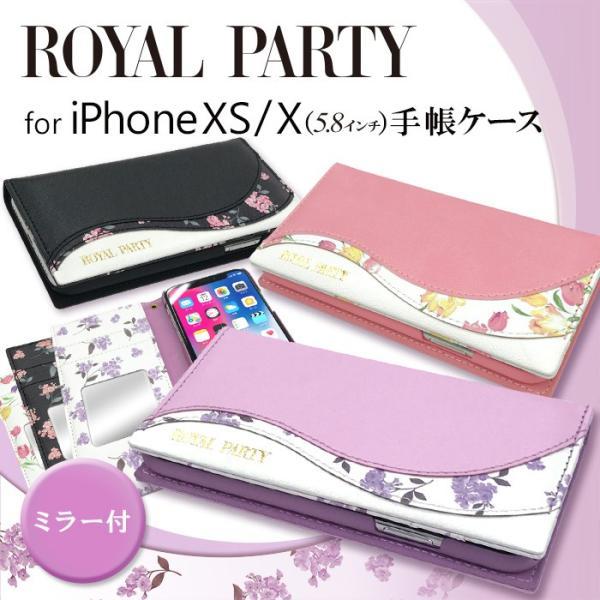 iPhoneX 専用 手帳ケース ROYAL PARTY/ロイヤルパーティー 「WAVE」 アイフォン|mobile-f