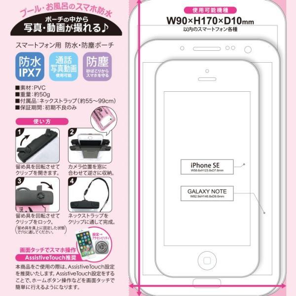 全機種対応 PINK-latte ピンクラテ 「防水ポーチ」 防滴 マルチ ポーチ スマホ アクセサリ スマートフォン iPhone Xperia Galaxy|mobile-f|11