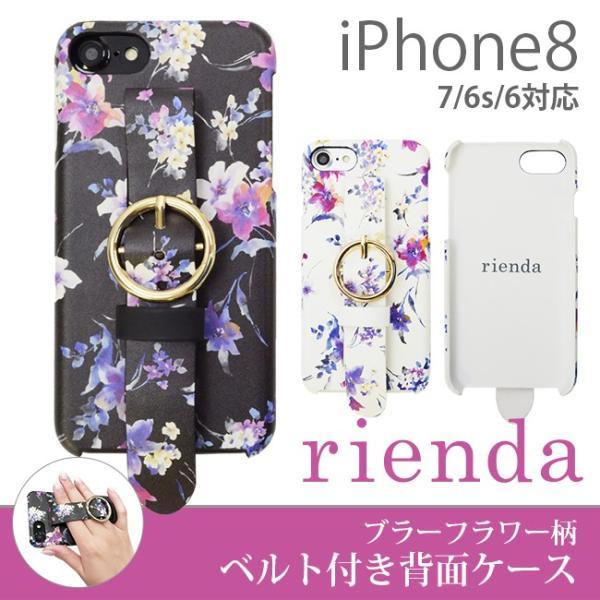iPhone8 iPhone7/6s/6 rienda/リエンダ 「ブラーフラワー/ベルト付き背面ケース」 ブランド|mobile-f