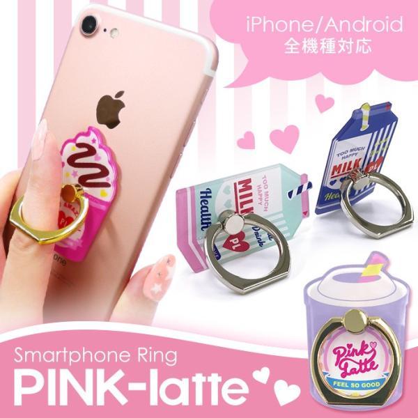 PINK-latte ピンクラテ スマホリング バンカーリング 落下防止 「ダイカット」|mobile-f