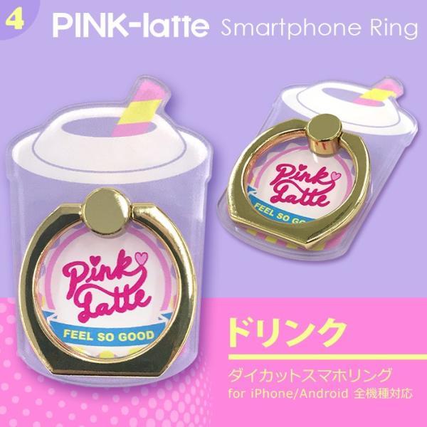 PINK-latte ピンクラテ スマホリング バンカーリング 落下防止 「ダイカット」|mobile-f|06
