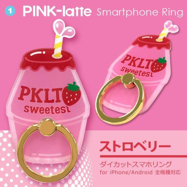 PINK-latte 「ダイカットスマホリング」 ピンクラテ バンカーリング ジュニア ブランド 落下防止 スマートフォン iPhone アクセサリ Xperia Galaxy|mobile-f|03