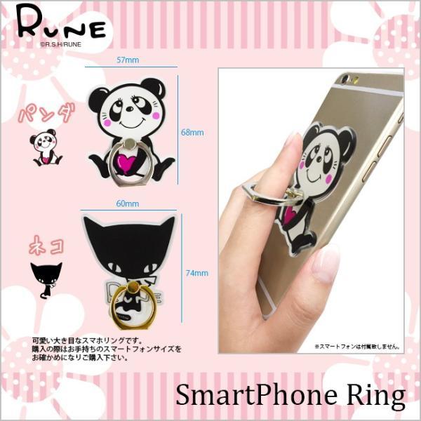 RUNE スマホリング 「パンダ/ネコ」 ルネ スマートフォン リング ring iphone xperia galaxy ホールドリング バンカーリング 動物 ネコ パンダ|mobile-f|05