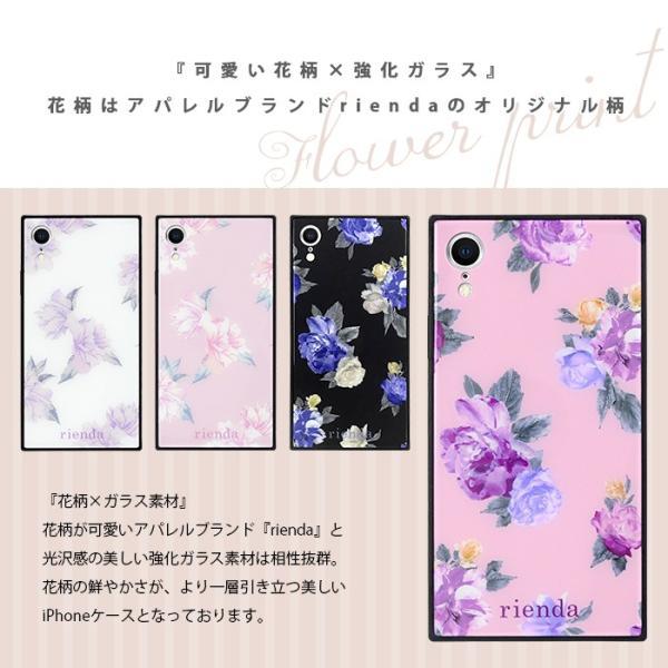 iPhoneXR 専用 rienda 「背面ガラスケース」 リエンダ 花柄 かわいい おしゃれ アイフォンケース iphone xr ブランド|mobile-f|03