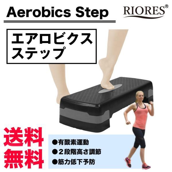 RIORES エアロビクスステップ リオレス 踏み台昇降運動 踏み台 ダイエットステップ ステッパー コンパクト 2段階 10cm/15cm 在宅 送料無料