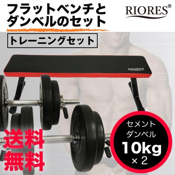 RIORES トレーニングセット フラットベンチ/ダンベル 10kgx2個(20kg)セット 鉄アレイ エクササイズ フィットネス 鉄アレイ ダンベルセット 10キロ